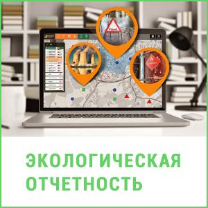Экологическая документация и отчетность