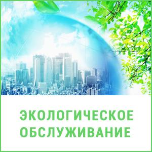 Абонентское ежемесячное экологическое обслуживание