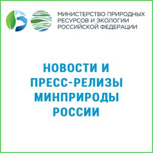 Новости и пресс-релизы Минприроды России