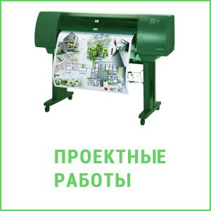 Разработка природоохранной документации и экологическое проектирование